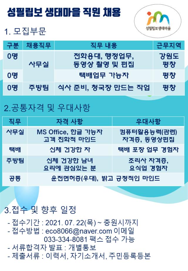 210722 생태마을 주방-사무실 직원채용공고(그림파일).png